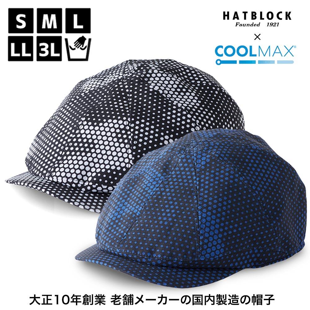 COOLMAX カモフラージュ  ハンチングキャスケット 【 送料無料】
