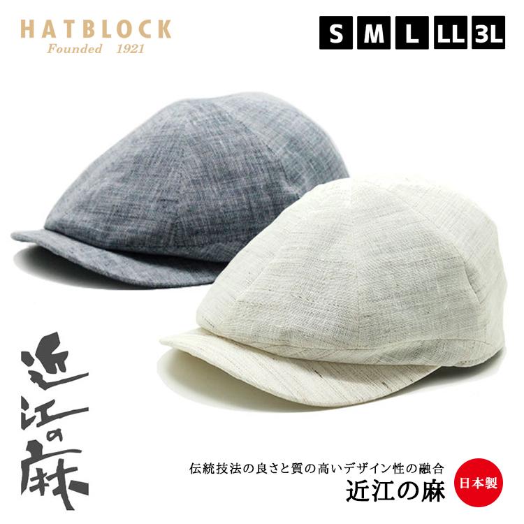 近江の麻 ハンチングキャスケット HATBLOCK 【 ラッピング 送料無料 】