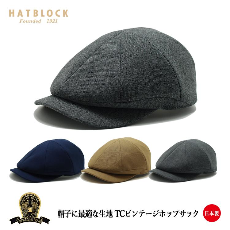 TCビンテージホップサック ハンチングキャスケット M~3L 【ラッピング・送料無料】