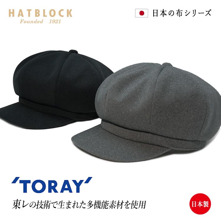 日本の布シリーズ : 多機能素材ウルトラシェル キャスケットヨーク 【送料無料】