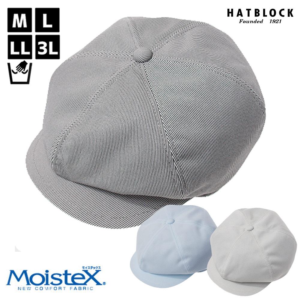 Moistex モイステックス キャスケットフィガー  【ラッピング・送料無料】