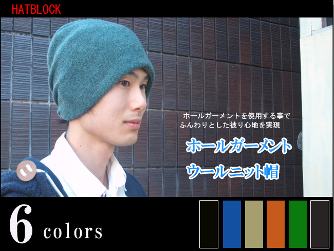 ホールガーメントウールニット帽子(大きいサイズ対応)