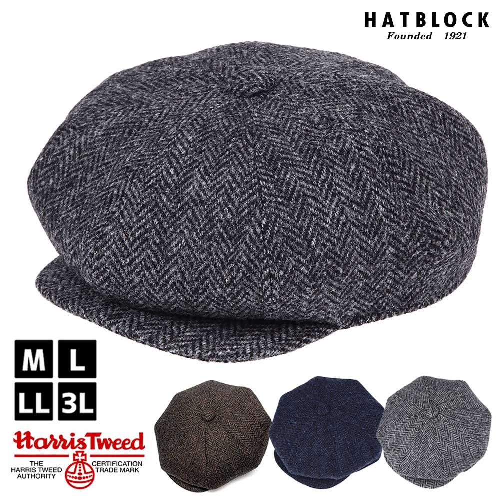 イギリスの布 HarrisTweed ハリスツイード ヘリンボーン DKキャスケット HATBLOCK