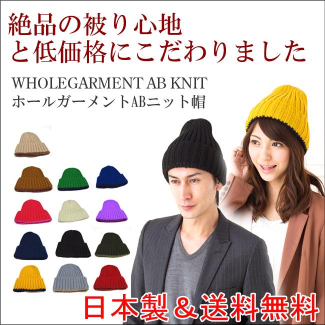 ホールガーメント AB ニット帽子(大きいサイズ対応)