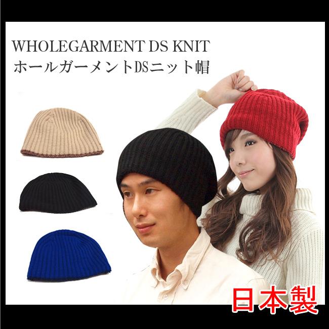 ホールガーメント DS ニット帽子(大きいサイズ対応)