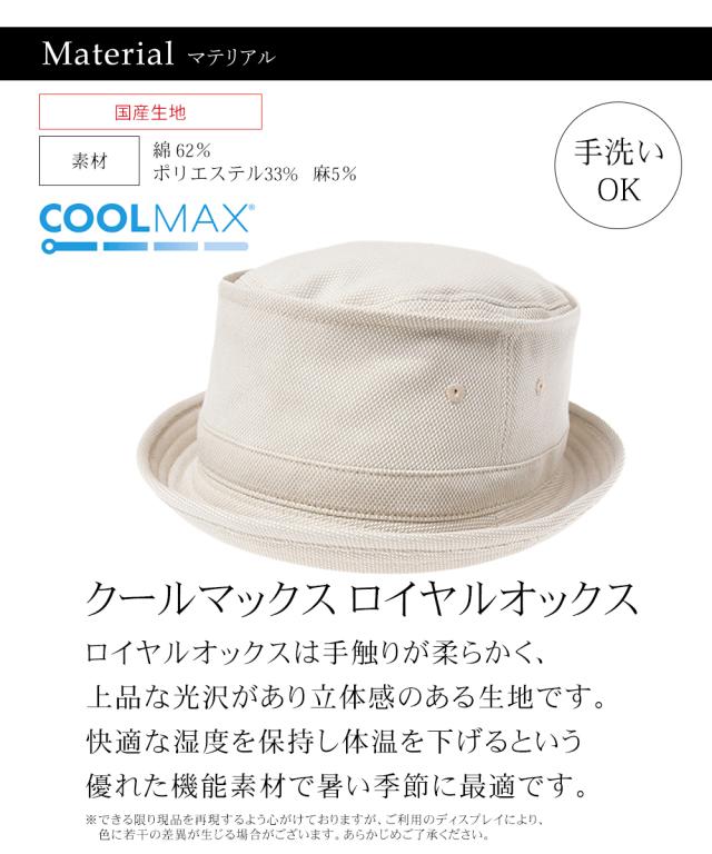 COOLMAX ロイヤルオックス ポークパイハット