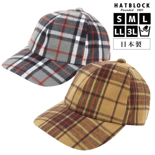 洗える帽子 ふんわり 起毛 シャギーチェック キャップ HATBLOCK