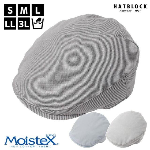 Moistex モイステックス ハンチングマルゼ