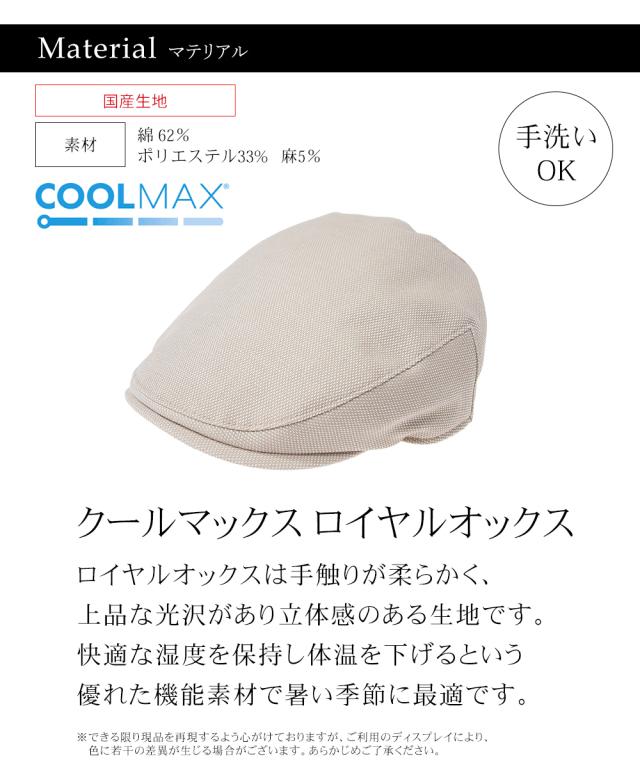 COOLMAX ロイヤルオックス ハンチングマルゼ