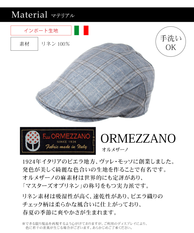 ORMEZZANO オルメザーノ ハンチングマルゼ