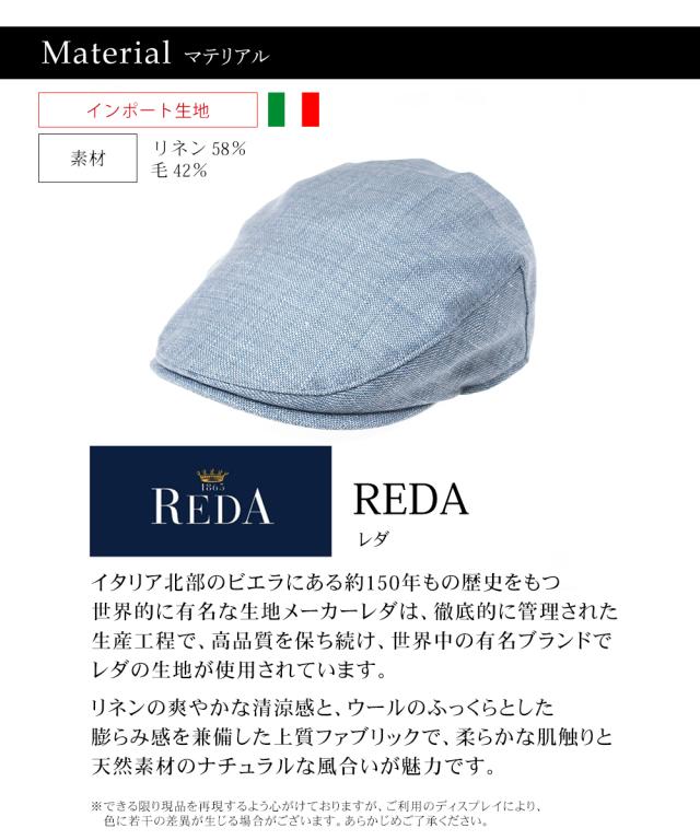 REDA レダ ハンチングマルゼ