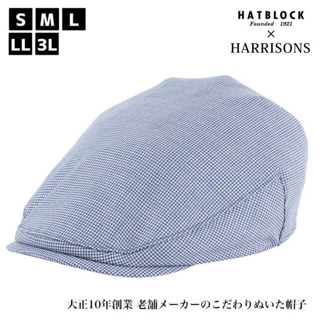 HARRISONS 千鳥格子 ハンチング マルゼ