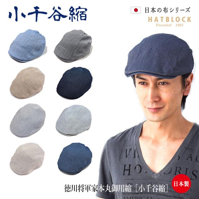 小千谷縮 ハンチングマルゼ  【ラッピング・送料無料】