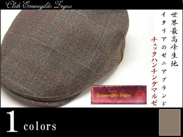 【世界最高峰生地ゼニア】チェックハンチングマルゼ(Cloth Ermenegildo Zegna)(sik)