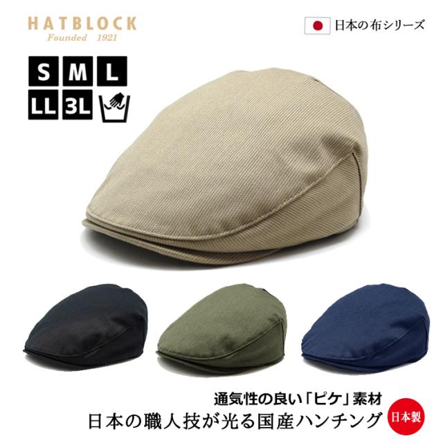 ピケシャディー ハンチングマルゼ オールシーズン 【送料無料】