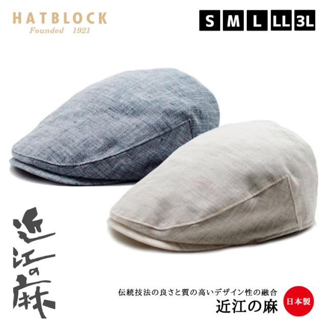 近江の麻 ハンチングマルゼ HATBLOCK 【 ラッピング 送料無料 】