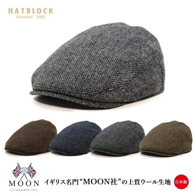 MOON 猫足織 ハンチングマルゼ 【送料無料】