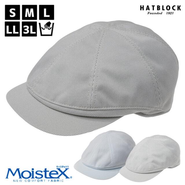 Moistex モイステックス ハンチングキャスケット