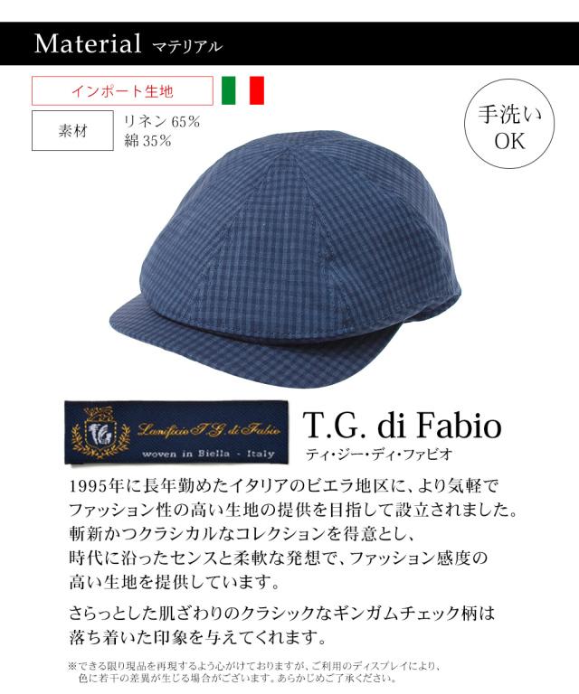 T.G. di Fabio ティ・ジー・ディ・ファビオ ハンチングキャスケット