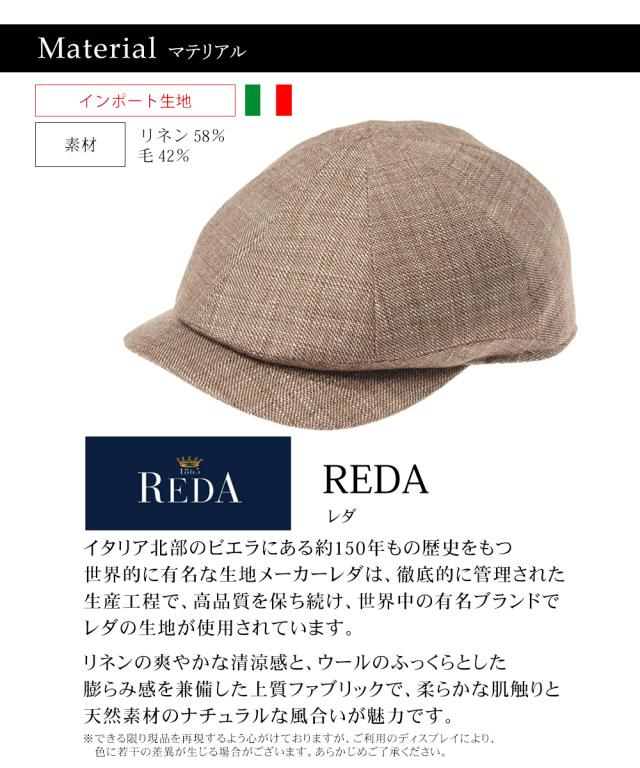 REDA レダ ハンチングキャスケット