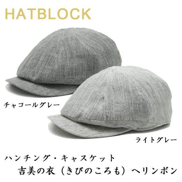ハンチング・キャスケット吉美の衣ヘリンボン
