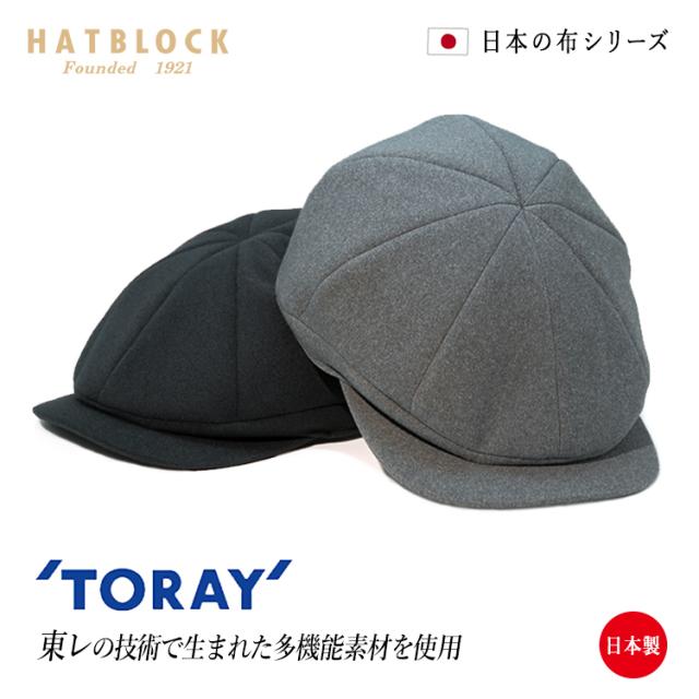 日本の布シリーズ : 多機能素材ウルトラシェル ハンチングキャスケット 【送料無料】