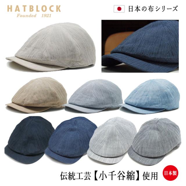 小千谷縮ハンチングキャスケット 【ラッピング・送料無料】
