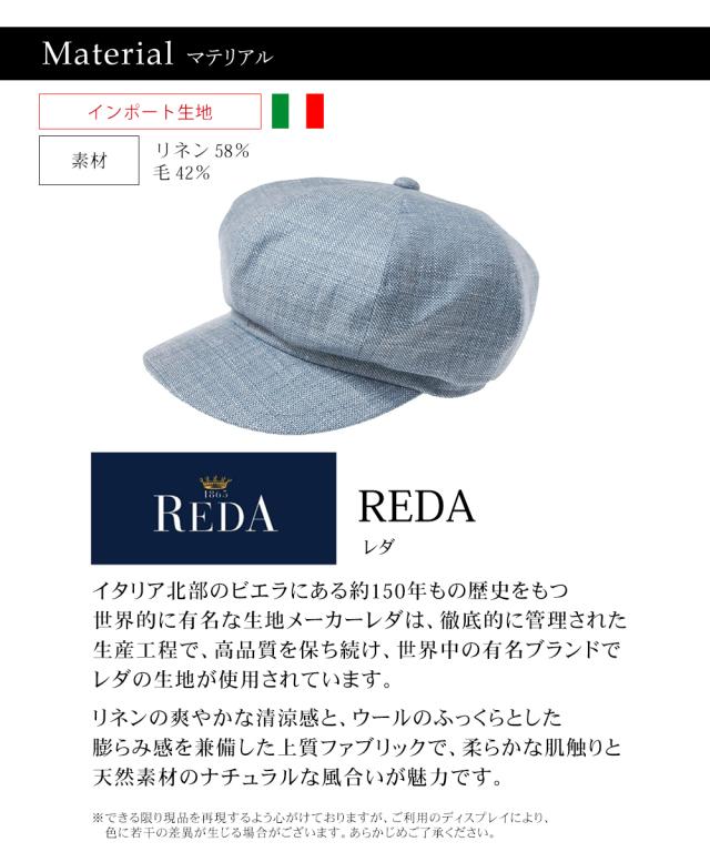 REDA レダ キャスケットヨーク