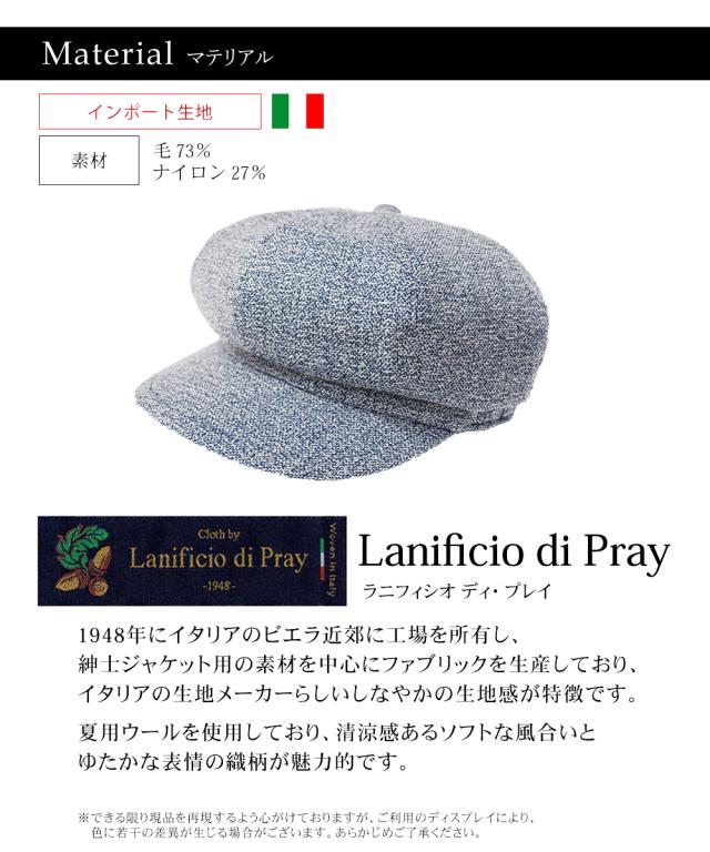 Lanificio di Pray ラニフィシオ ディ・プレイ キャスケットヨーク