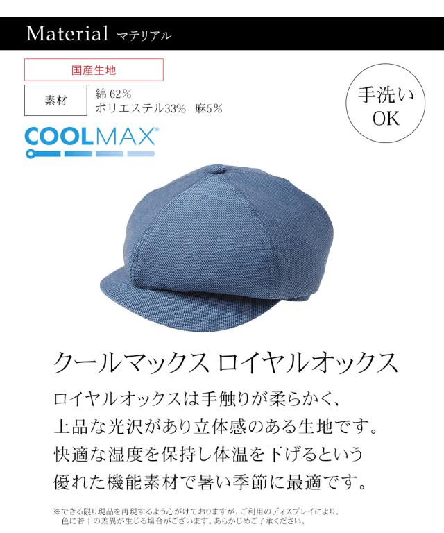 COOLMAX ロイヤルオックス キャスケットフィガー