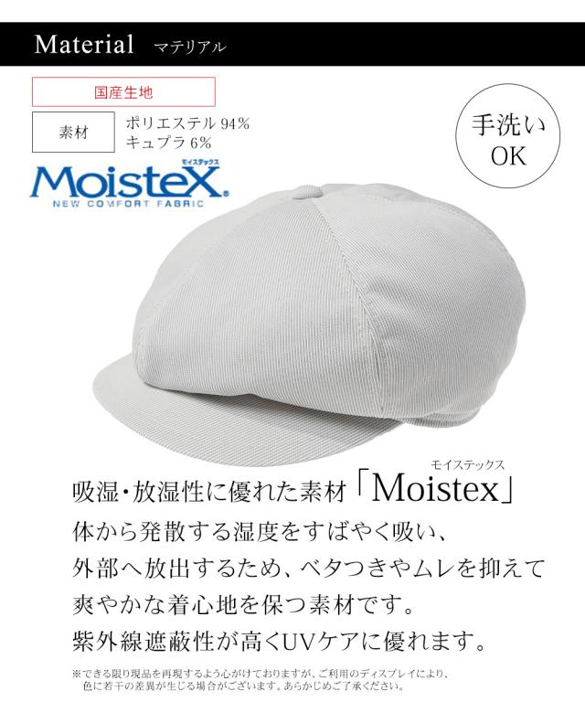 Moistex モイステックス キャスケットフィガー