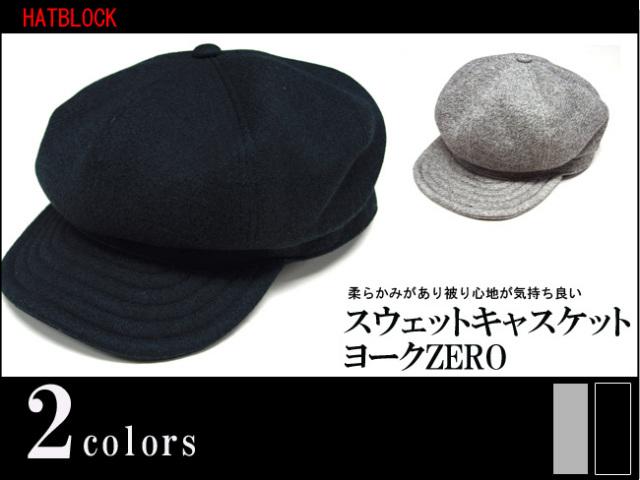 スウェットキャスケットヨークZERO(2014年new)