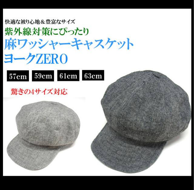 麻ワッシャーキャスケットヨークZERO(57cm~63cm対応)