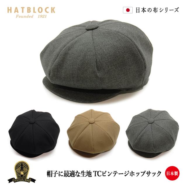 TCビンテージホップサック DKキャスケット M~LL 【ラッピング・送料無料】