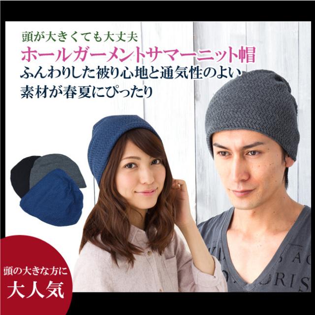 ホールガーメントサマーニット帽子(大きいサイズ対応)