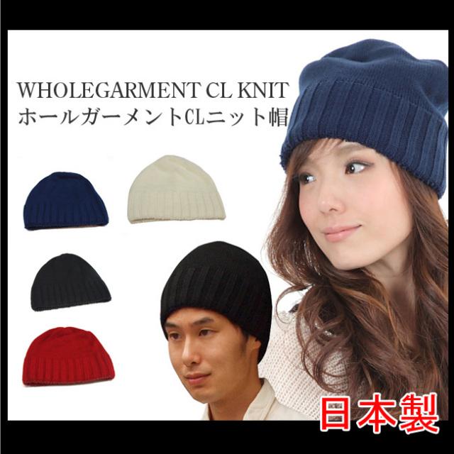 ホールガーメント CL ニット帽子(大きいサイズ対応)