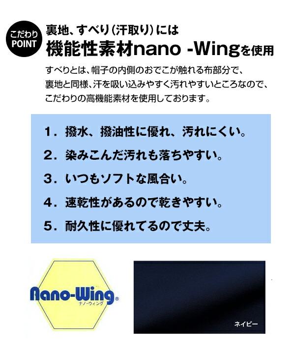 機能素材 nano-wing