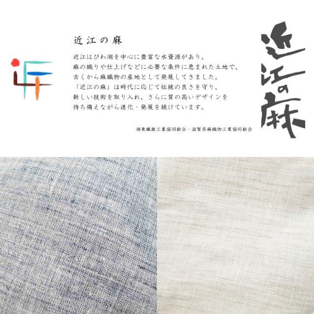 近江の麻ブランド説明