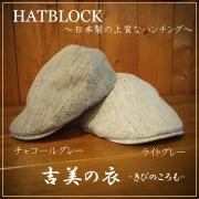 ハンチングマルゼ吉美の衣ヘリンボン1