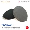 日本の布シリーズ : 多機能素材ウルトラシェル ハンチングマルゼ  【送料無料】