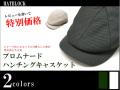 プロムナードハンチングキャスケット(帽子 メンズ 秋 大きいサイズ 小さいサイズ)