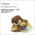 ラフィアリボンレディースハット【ORIENT】