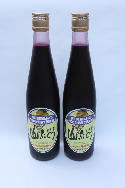 100%国産山ぶどう果汁2本セット