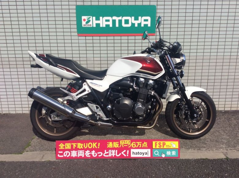 中古 ホンダ CB1300Super Four HONDA
