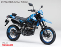 【国内向新車】【バイクショップはとや】カワサキ 16 D-TRACKER X Final Edition / KAWASAKI 16 D-TRACKER X Final Edition