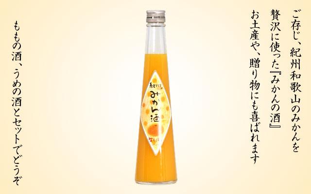 フルーツ酒 みかんの酒 300ml