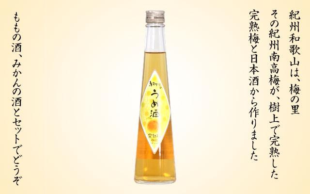 フルーツ酒 うめの酒 300ml