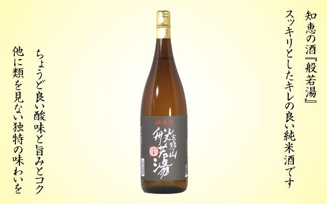 日本酒 高野山般若湯 純米 1.8L