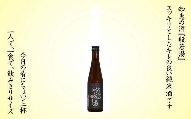 日本酒 高野山般若湯 純米 300ml