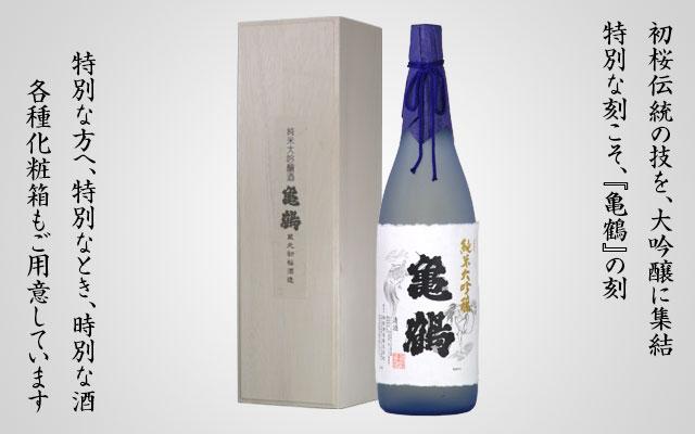 日本酒 初桜 純米大吟醸 亀鶴 1.8L